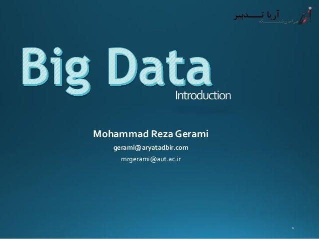 Mohammad Reza Gerami gerami@aryatadbir.com mrgerami@aut.ac.ir 1