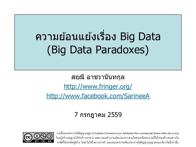 ความย ้อนแย ้งเรื่อง Big Data (Big Data Paradoxes) สฤณี อาชวานันทกุล http://www.fringer.org/ http://www.facebook.com/Sarin...