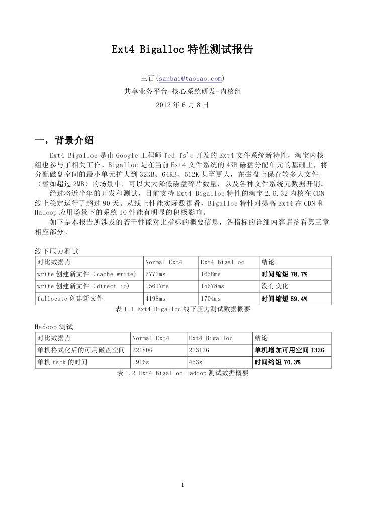 Ext4 Bigalloc 特性测试报告                           三百(sanbai@taobao.com)                    共享业务平台-核心系统研发-内核组                 ...