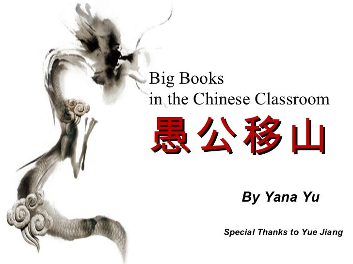 Big Booksin the Chinese Classroom愚公移山             By Yana Yu         Special Thanks to Yue Jiang