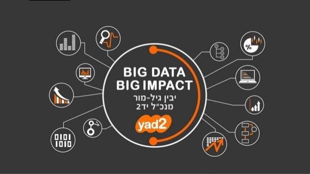 Big data - את כל זה כבר שמעתם בעבר?