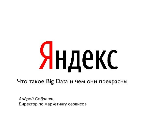 Что такое Big Data и чем они прекрасны  Андрей Себрант, Директор по маркетингу сервисов