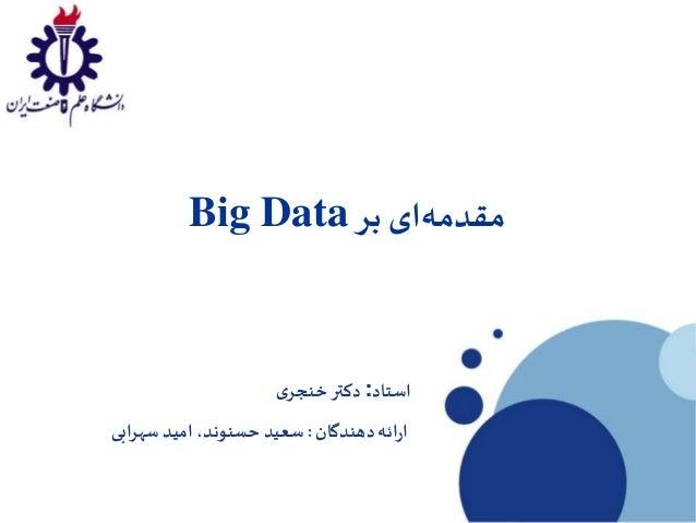 مقدمهبر ایBig Data استاد:یخنجر دکتر دهندگانائهرا:سهرابی امید ،حسنوند سعید
