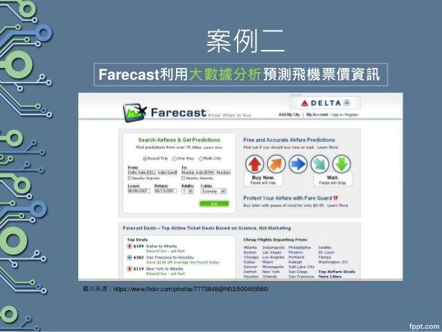 案例二 Farecast利用大數據分析預測飛機票價資訊 圖片來源:https://www.flickr.com/photos/7773848@N03/500455560/
