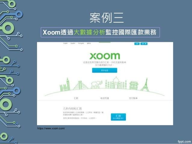 案例三 Xoom透過大數據分析監控國際匯款業務 https://www.xoom.com/