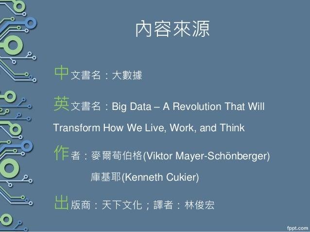 內容來源 中文書名:大數據 英文書名:Big Data – A Revolution That Will Transform How We Live, Work, and Think 作者:麥爾荀伯格(Viktor Mayer-Schӧnber...