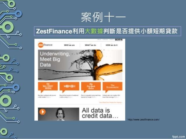 案例十一 ZestFinance利用大數據判斷是否提供小額短期貸款 http://www.zestfinance.com/