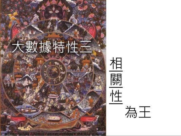 大數據特性三: 相 關 性 為王 圖片來源: http://www.ucchusma.net/station/art_web/thangka/tk_other/Wheel_of_life/