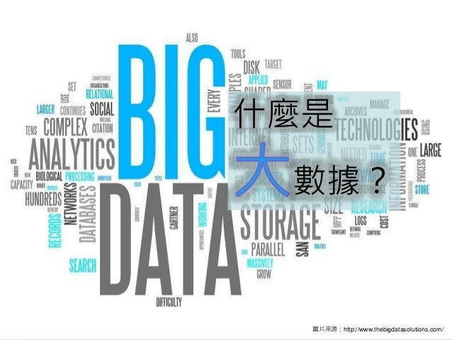圖片來源:http://www.thebigdatasolutions.com/ 什麼是 數據?