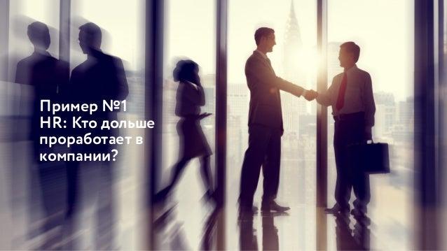 Пример №1 HR: Кто дольше проработает в компании?