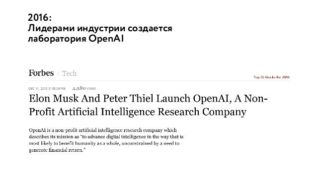 2016: Лидерами индустрии создается лаборатория OpenAI tp://www.forbes.com/sites/theopriestley/2015/12/11/elon-musk-and-pet...