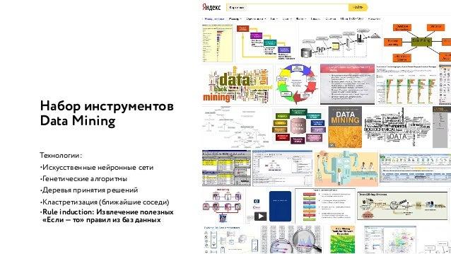 Набор инструментов Data Mining Технологии: •Искусственные нейронные сети •Генетические алгоритмы •Деревья принятия решений...
