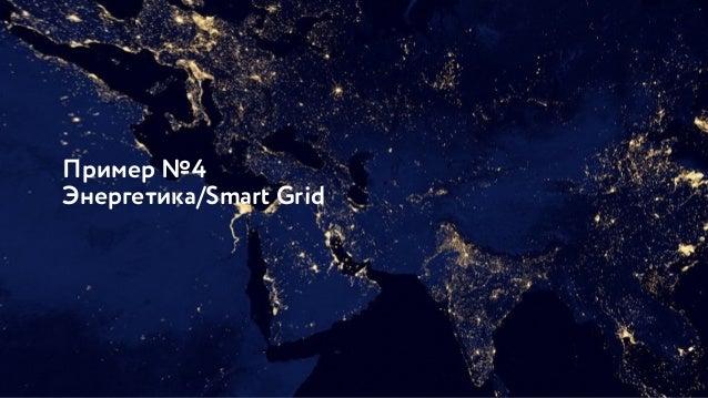 Пример №4 Энергетика/Smart Grid