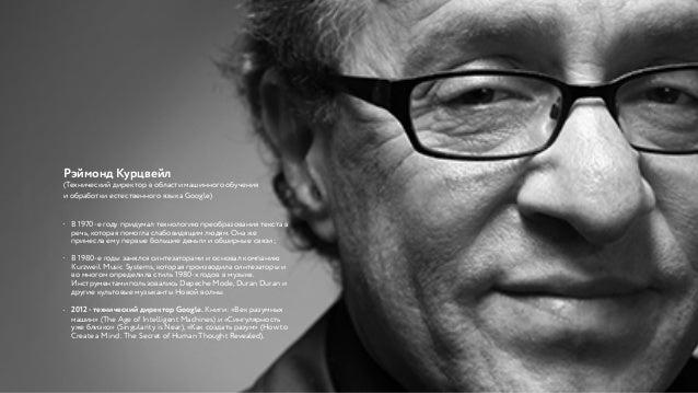 Рэймонд Курцвейл (Технический директор в области машинного обучения  и обработки естественного языка Google) • В 1970-е ...