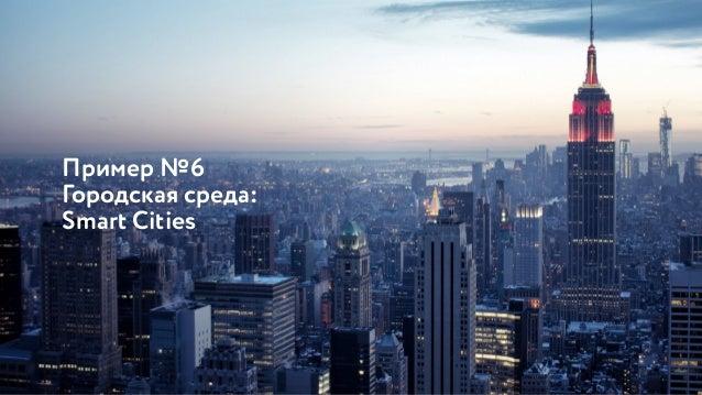 Пример №6 Городская среда: Smart Cities