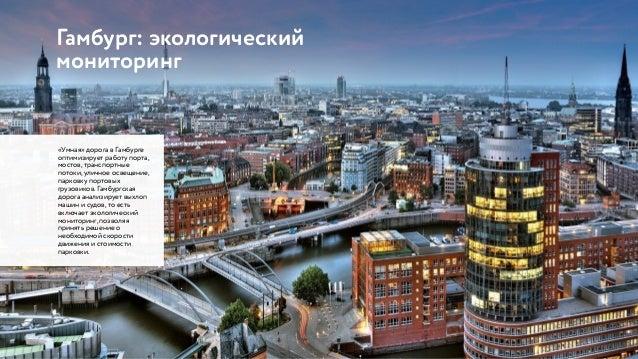 Гамбург: экологический мониторинг «Умная» дорога в Гамбурге оптимизирует работу порта, мостов, транспортные потоки, улично...