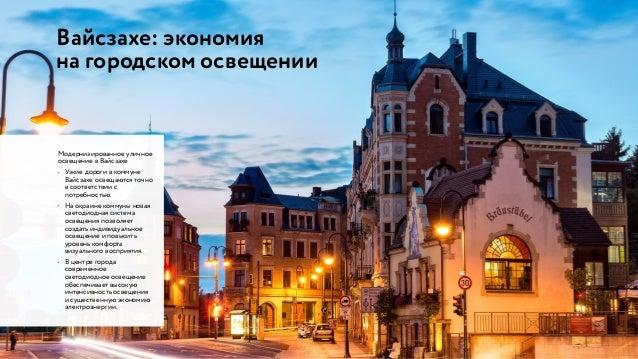 Вайсзахе: экономия  на городском освещении Модернизированное уличное освещение в Вайсзахе • Узкие дороги в коммуне Вайсза...
