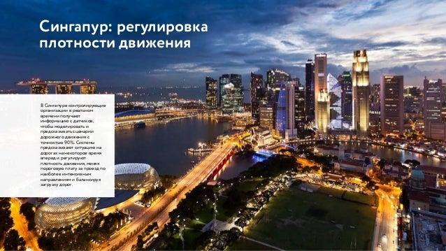 Сингапур: регулировка плотности движения В Сингапуре контролирующие организации в реальном времени получают информацию с д...