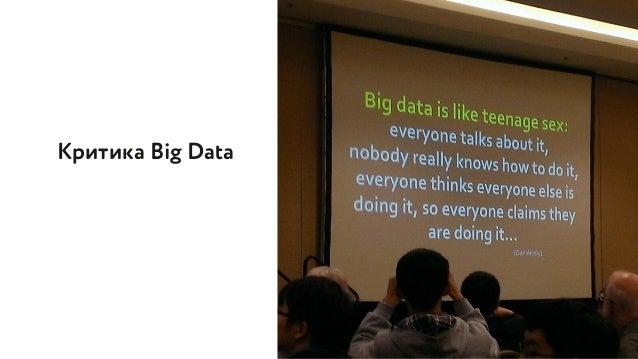 Критика Big Data