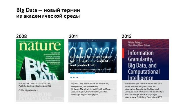 Alexander Ryjov. Towards an optimal task- driven information granulation. In: Information Granularity, Big Data, and Compu...
