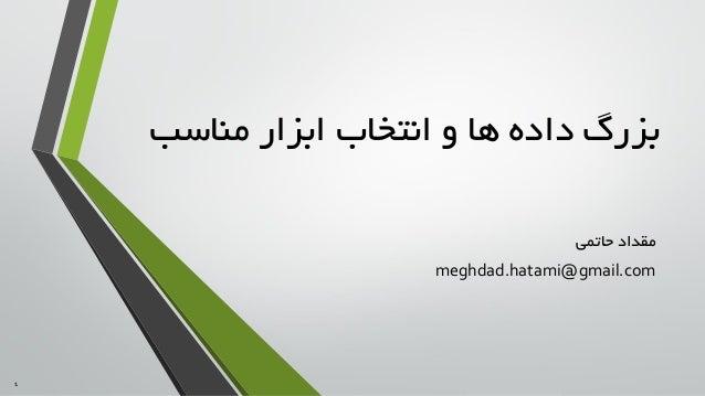 1  بزرگ داده ها و انتخاب ابزار مناسب  مقداد حاتمی  meghdad.hatami@gmail.com