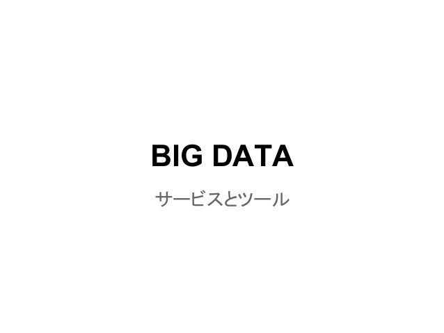 BIG DATA サービスとツール