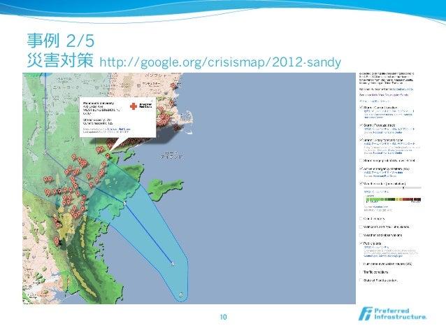 事例例 2/5災害対策 http://google.org/crisismap/2012-sandy                          10