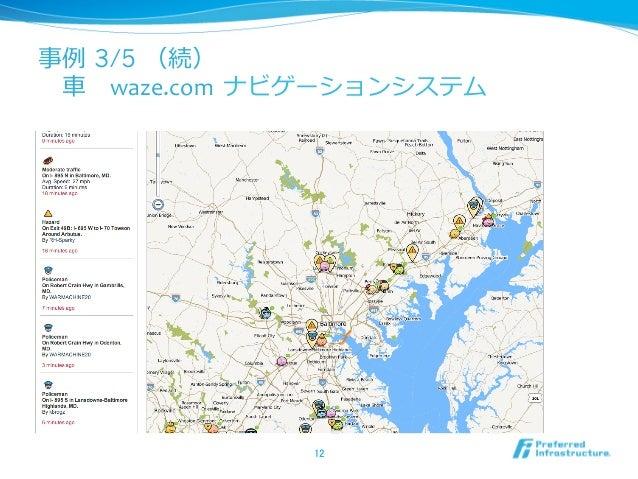 事例例 3/5 (続) ⾞車車 waze.com  ナビゲーションシステム                       12