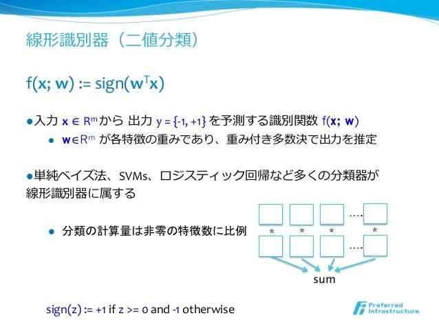 線形識識別器(⼆二値分類)f(x; w) := sign(wTx) l⼊入⼒力力 x ∈ Rm から 出⼒力力 y = {-‐1, +1} を予測する識識別関数 f(x;        ...