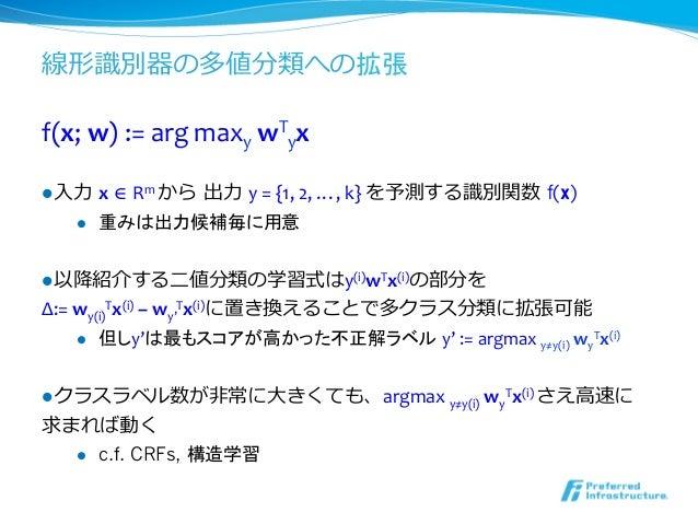 線形識識別器の多値分類への拡張f(x; w) := arg maxy wTyxl⼊入⼒力力 x ∈ Rm から 出⼒力力 y = {1, 2, …, k} を予測する識識別関数 ...