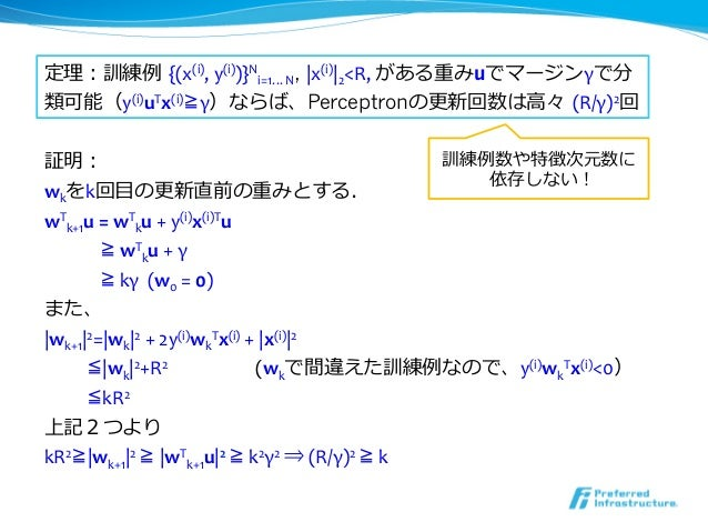 定理理:訓練例例 {(x(i), y(i))}Ni=1…N,  x(i) 2<R, がある重みuでマージンγで分類可能(y(i)uTx(i)≧γ)ならば、Perceptronの更更新回数は⾼高々 (R/γ)2回  証明: ...