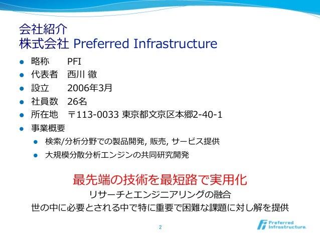 会社紹介株式会社 Preferred Infrastructurel   略略称   PFIl   代表者 ⻄西川 徹l   設⽴立立  2006年年3⽉月l   社員数 26名l   所在地 〒113-‐‑‒00...