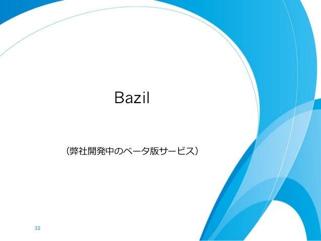 Bazil       (弊社開発中のベータ版サービス)32