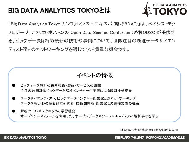 Big Data Analytics Tokyo - Brochure Slide 2