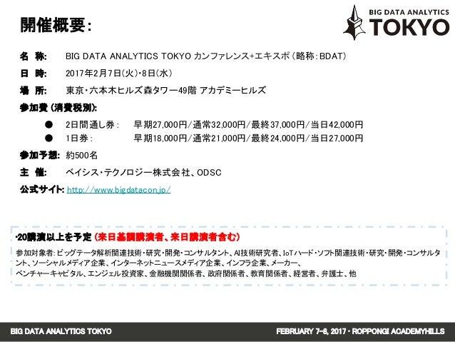 Big Data Analytics Tokyo - Brochure Slide 3