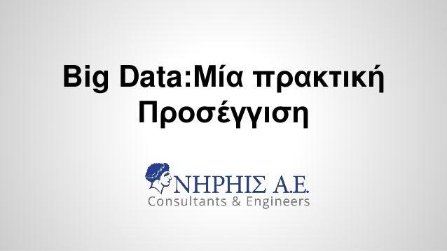 Big Data:Μία πρακτική  Προσέγγιση