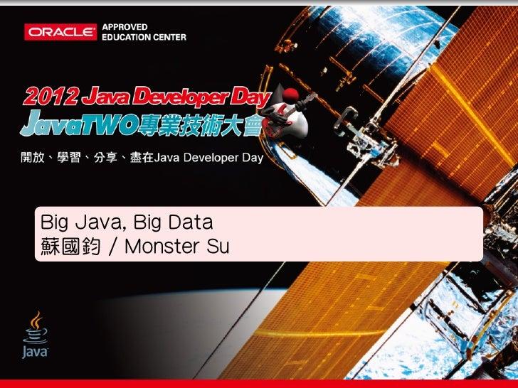 .Big Java, Big Data蘇國鈞 / Monster Su.