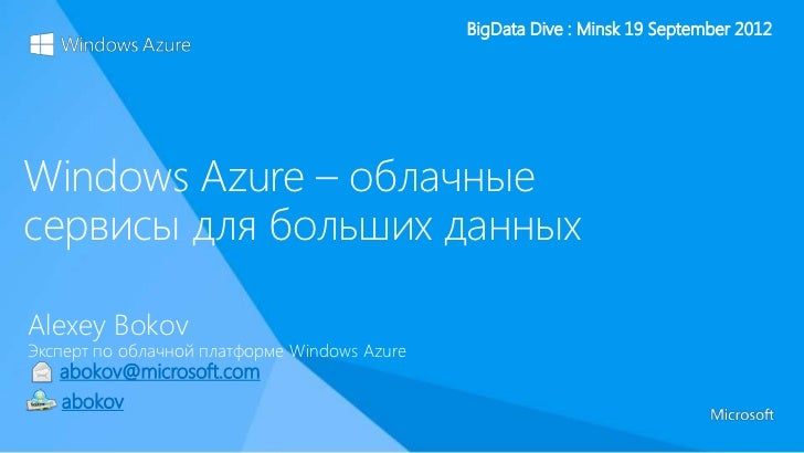 BigData Dive : Minsk 19 September 2012Windows Azure – облачныесервисы для больших данныхAlexey BokovЭксперт по облачной пл...