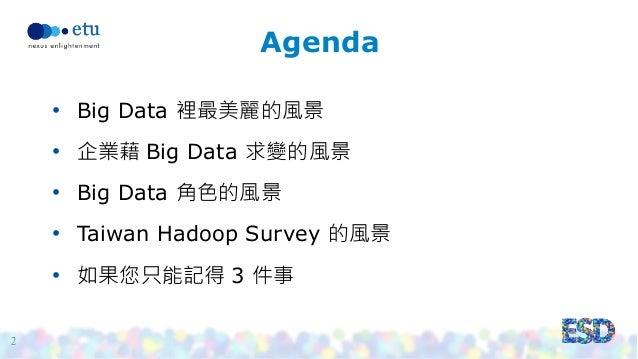 那些你知道的,但還沒看過的 Big Data 風景 Slide 2