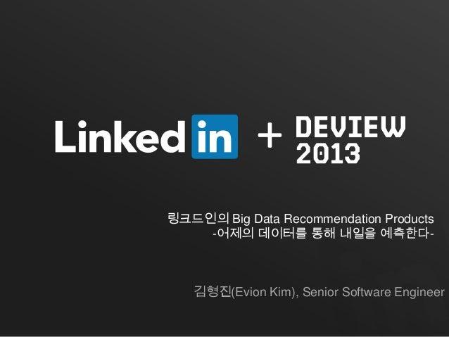 + 링크드인의 Big Data Recommendation Products -어제의 데이터를 통해 내일을 예측한다-  김형진(Evion Kim), Senior Software Engineer