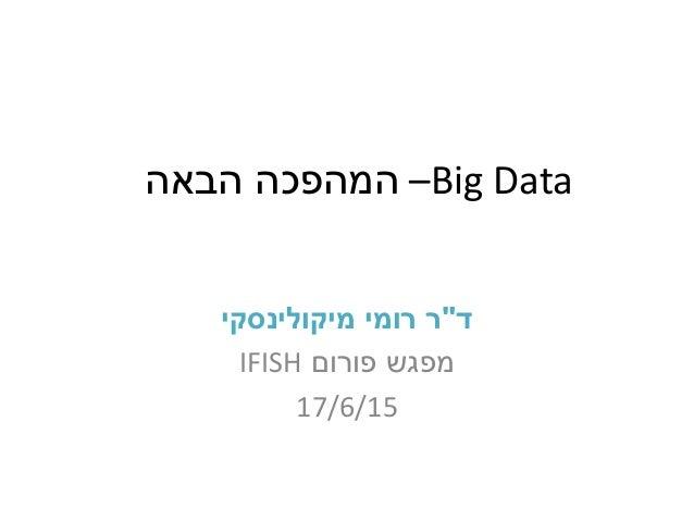 "Big Data–הבאה המהפכה ד""מיקולינסקי רומי ר מפגשפורוםIFISH 17/6/15"