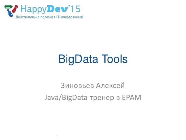 BigData Tools Зиновьев Алексей Java/BigData тренер в EPAM