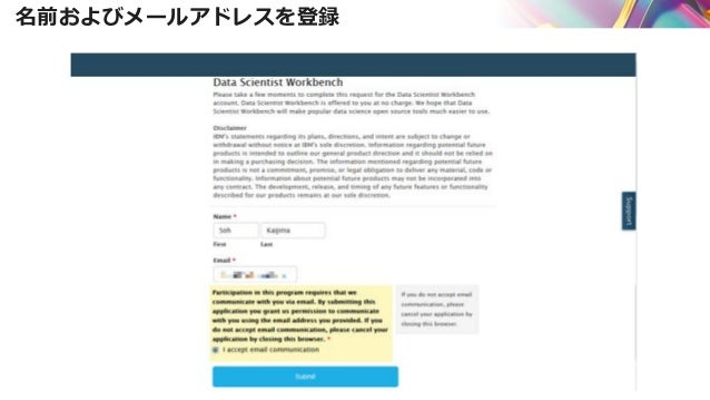 Data Scientist Workbench 入門 Slide 2