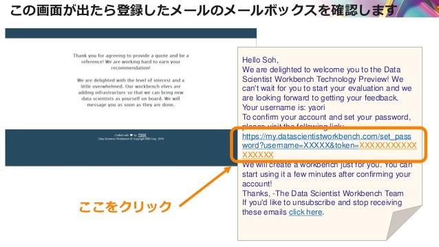 Data Scientist Workbench 入門 Slide 3
