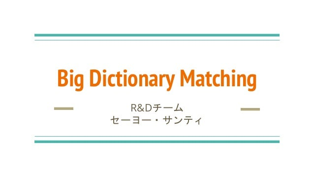 Big Dictionary Matching R&Dチーム セーヨー・サンティ