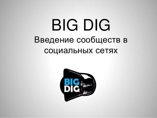 BIG DIGВведение сообществ в  социальных сетях