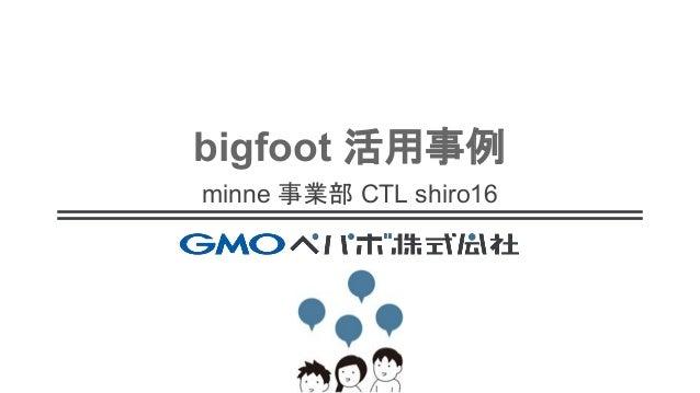 bigfoot 活用事例 minne 事業部 CTL shiro16