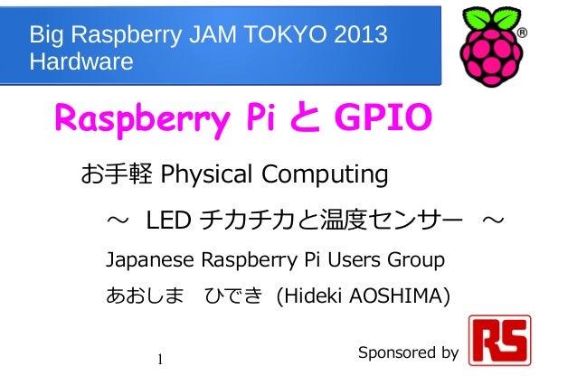 1Big Raspberry JAM TOKYO 2013HardwareRaspberry Pi と GPIOお手軽 Physical Computing~ LED チカチカと温度センサー ~Japanese Raspberry Pi Use...