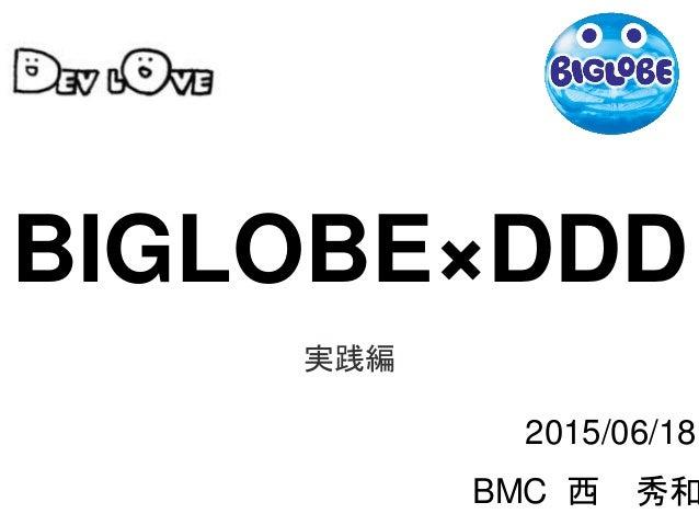 BMC 西 秀和 2015/06/18 BIGLOBE×DDD 実践編