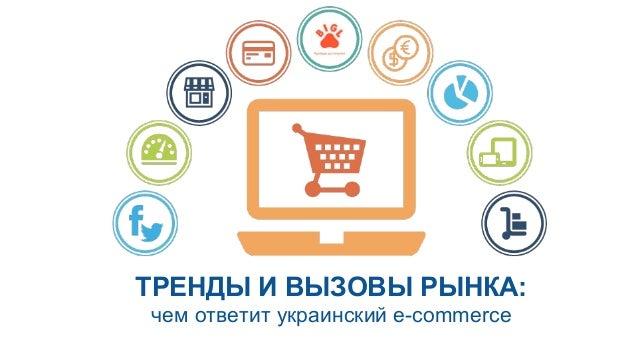 ТРЕНДЫ И ВЫЗОВЫ РЫНКА: чем ответит украинский e-commerce